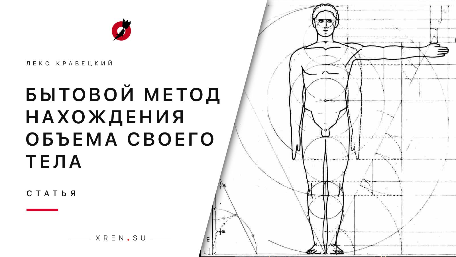 Бытовой метод нахождения объёма своего тела