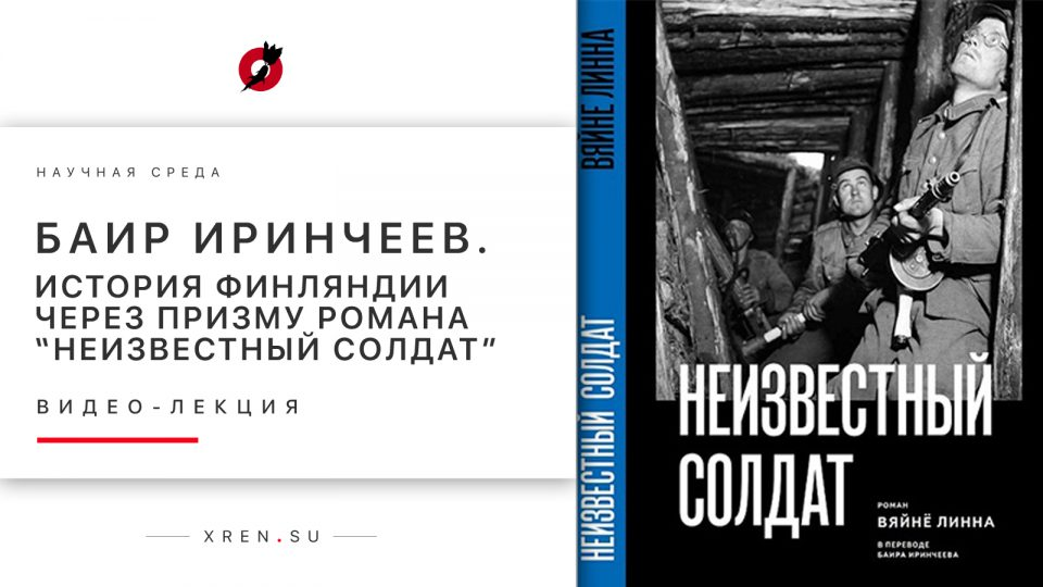 Баир Иринчеев. История Финляндии через призму романа «Неизвестный солдат»