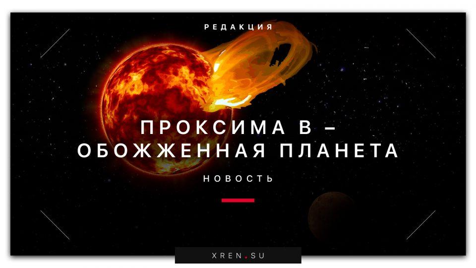 Проксима b – обожженная планета