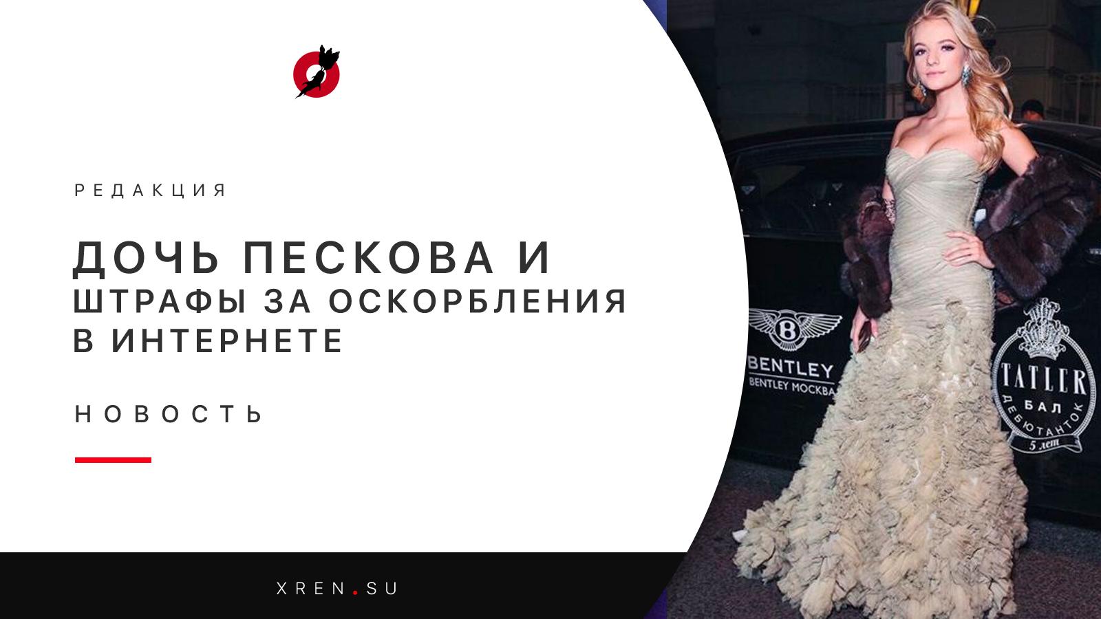 Дочь Пескова и штрафы за оскорбления в Интернете.