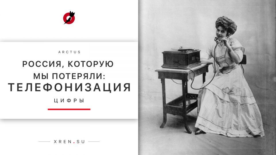 Россия, которую мы потеряли: телефонизация