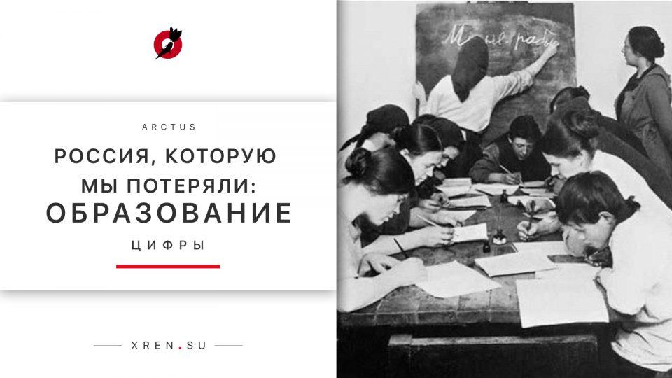 Россия, которую мы потеряли: образование