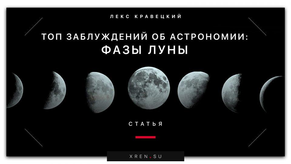 Топ заблуждений об астрономии 6. Фазы Луны
