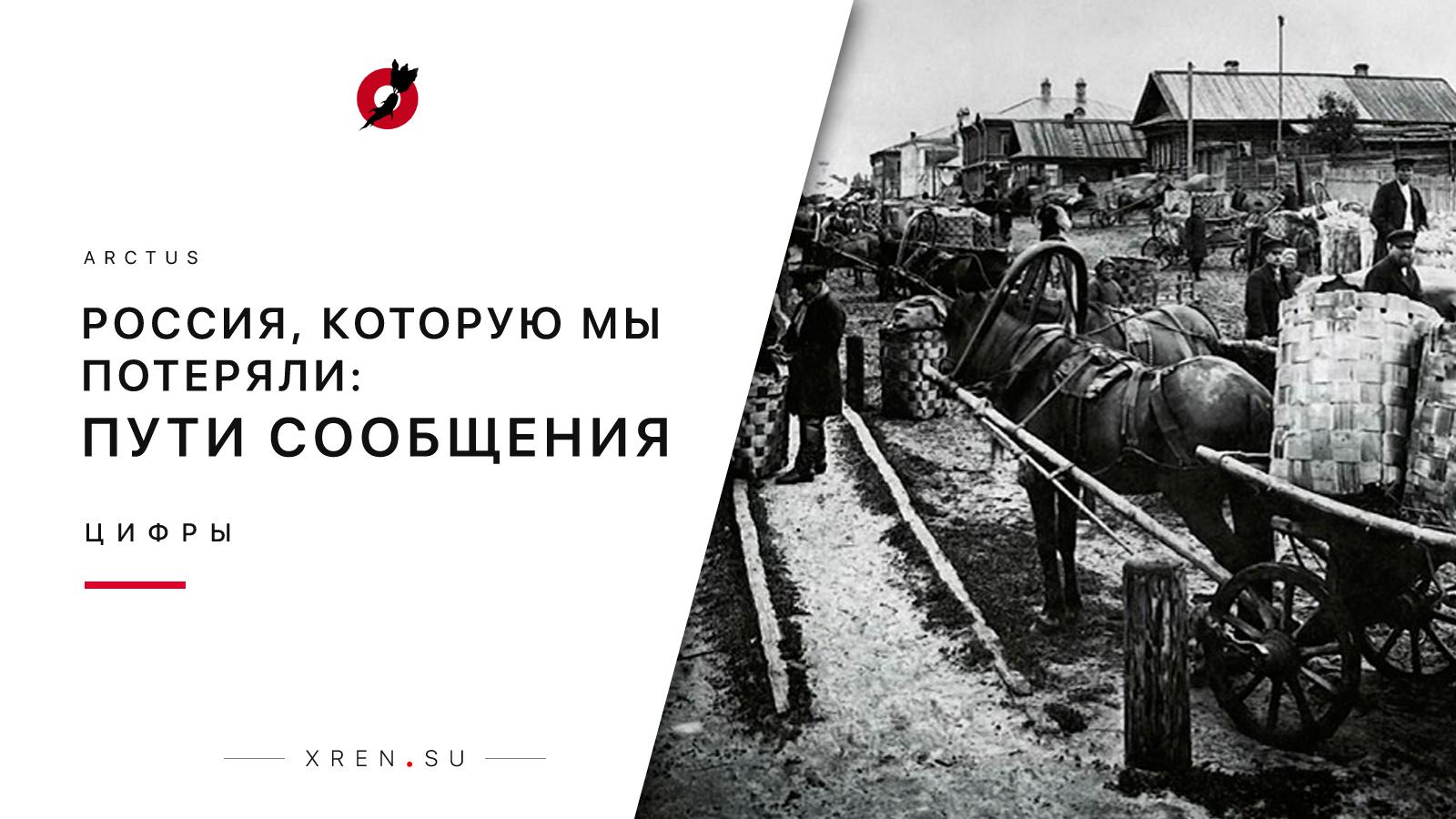 Россия, которую мы потеряли: пути сообщения