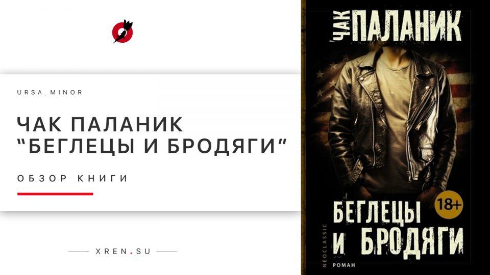 Чак Паланик «Беглецы и бродяги»