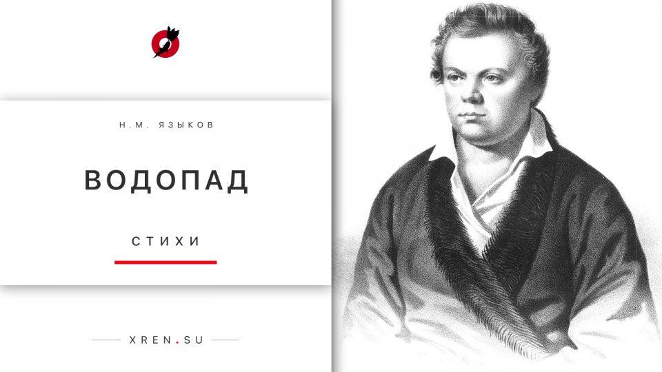 Н. М. Языков «Водопад»