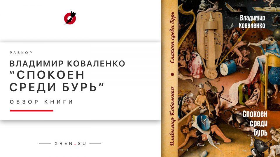 Владимир Коваленко «Спокоен среди бурь»