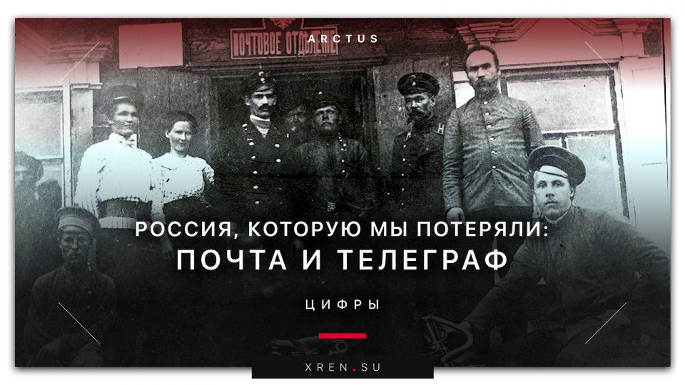 Россия, которую мы потеряли: почта и телеграф