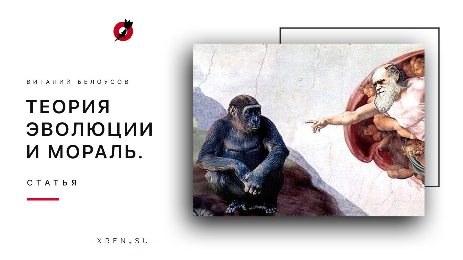 Теория эволюции и мораль