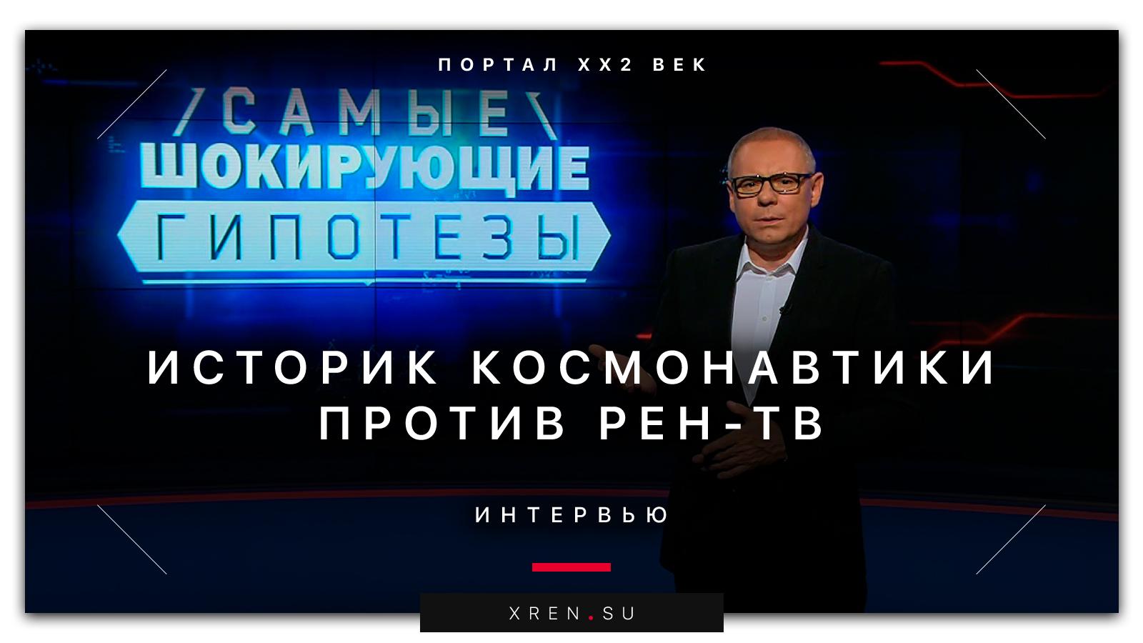 Историк космонавтики против РЕН ТВ: интервью с Антоном Первушиным и Александром Соколовым