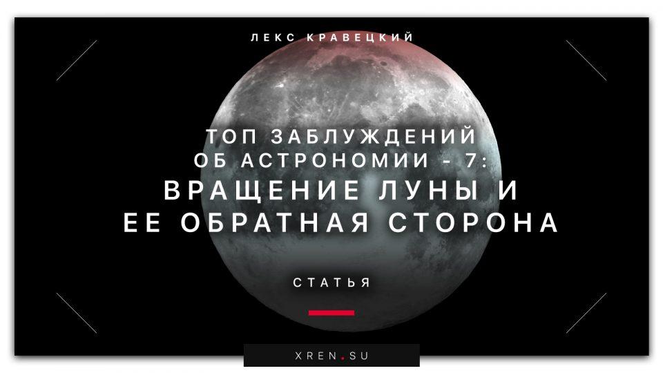 Топ заблуждений об астрономии 7. Вращение Луны и её обратная сторона