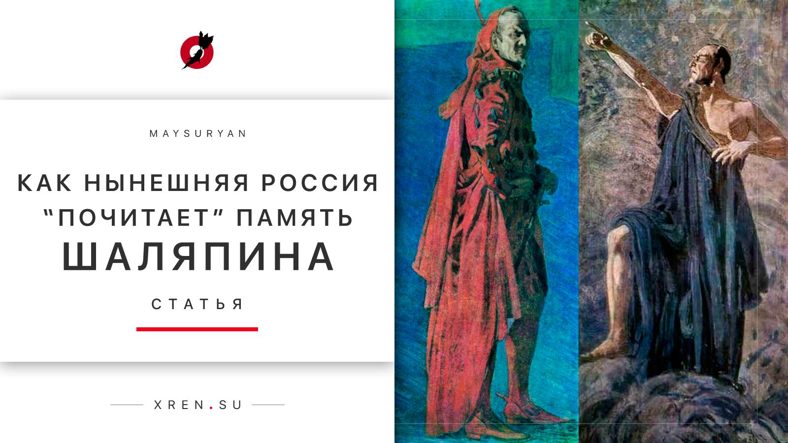 Как нынешняя Россия «почитает» память Шаляпина