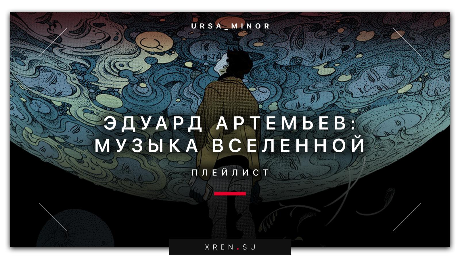 Эдуард Артемьев: музыка Вселенной