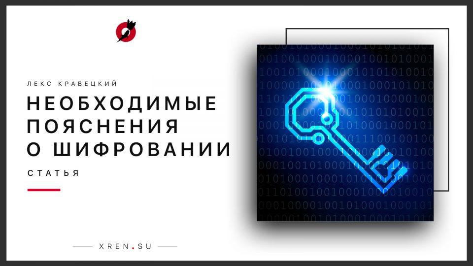 Необходимые пояснения о шифровании