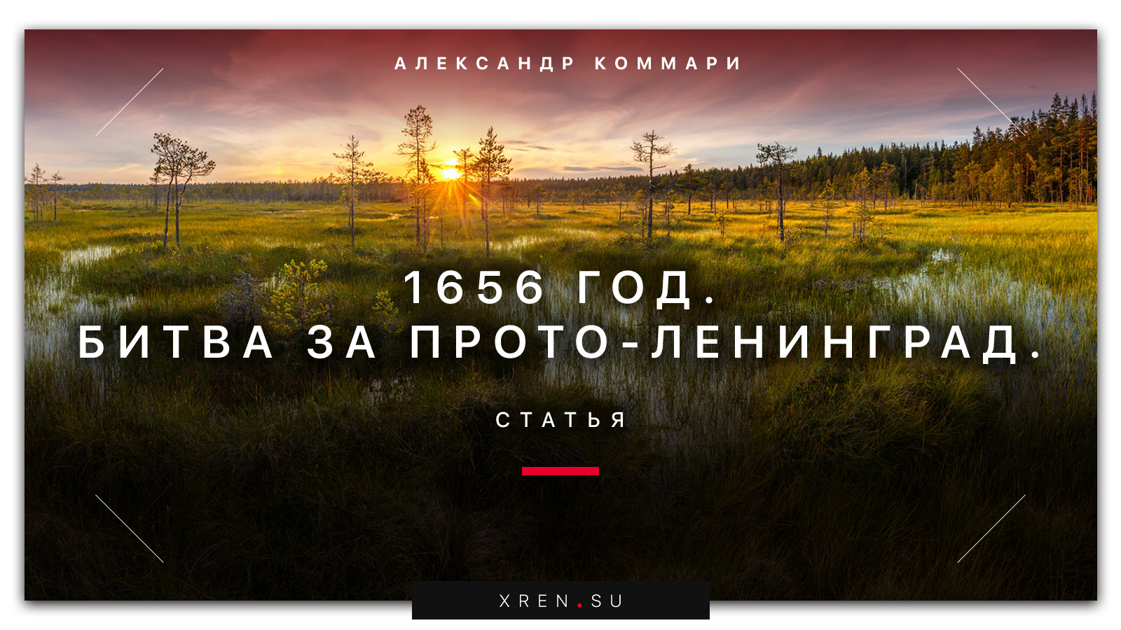 1656 год. Битва за прото-Ленинград.