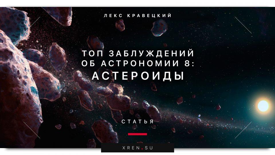 Топ заблуждений об астрономии 8. Астероиды