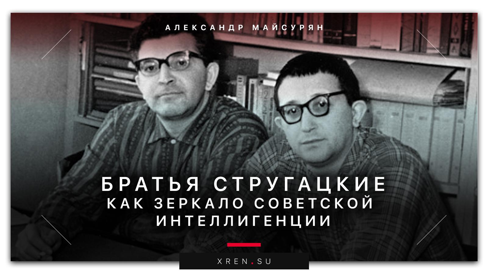 Братья Стругацкие как зеркало советской интеллигенции