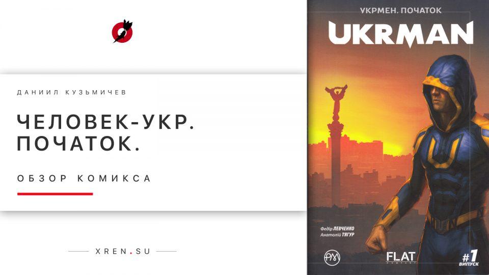 Місячник українського коміксу. Человек-Укр. Початок.