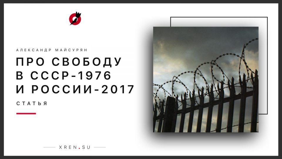 Про свободу в СССР-1976 и буржуазной России-2017
