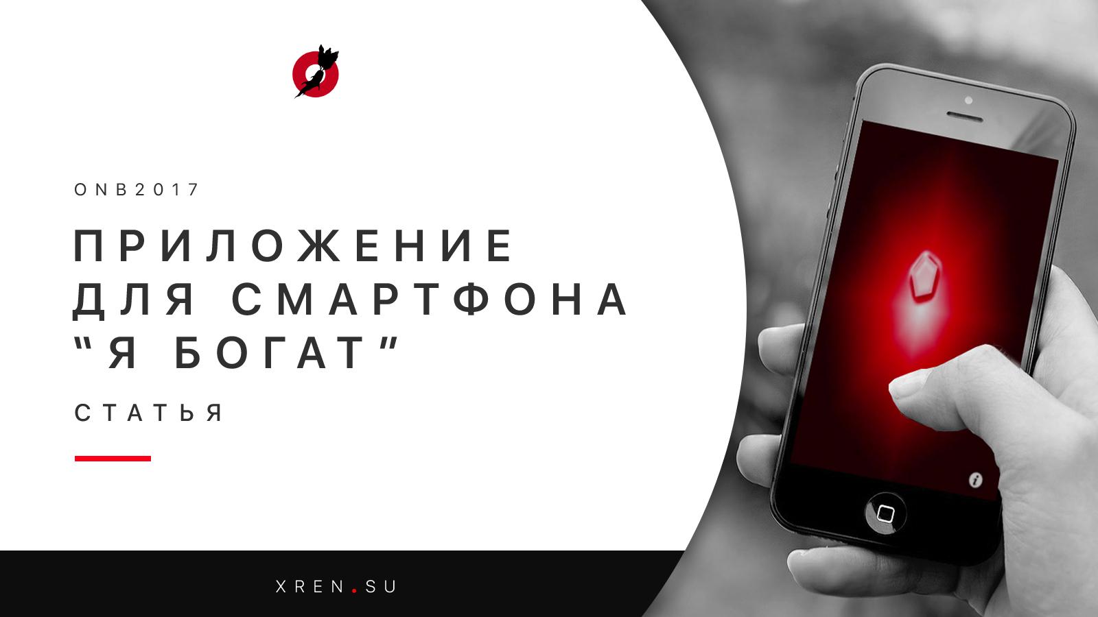 """Уникальное приложение для смартфона """"Я богат"""""""