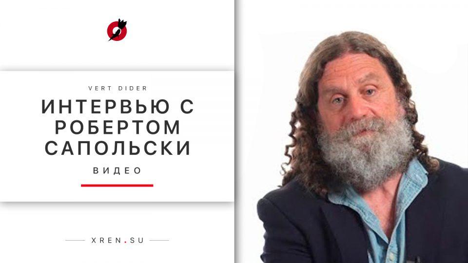 Роберт Сапольски о науке, морали, религии и биологии поведения человека