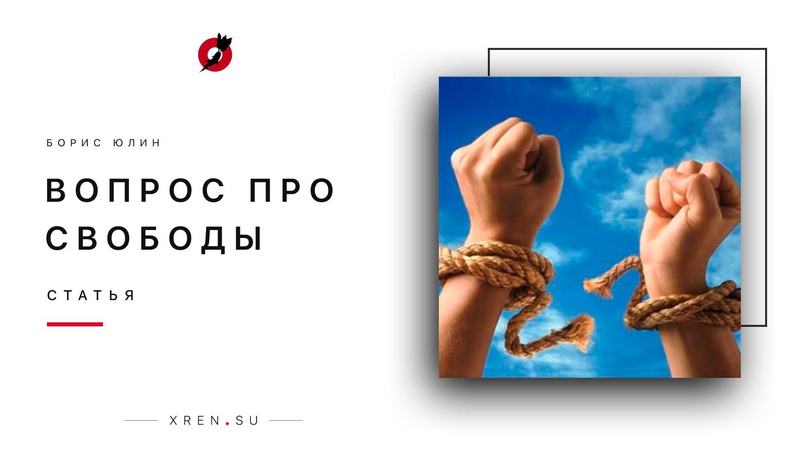 Вопрос про СВОБОДЫ!