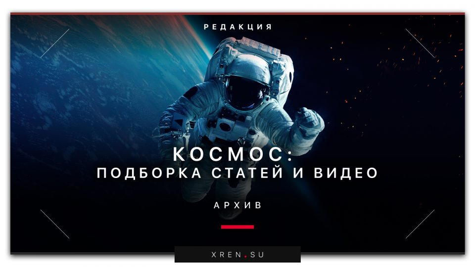 Космос: подборка статей и видео