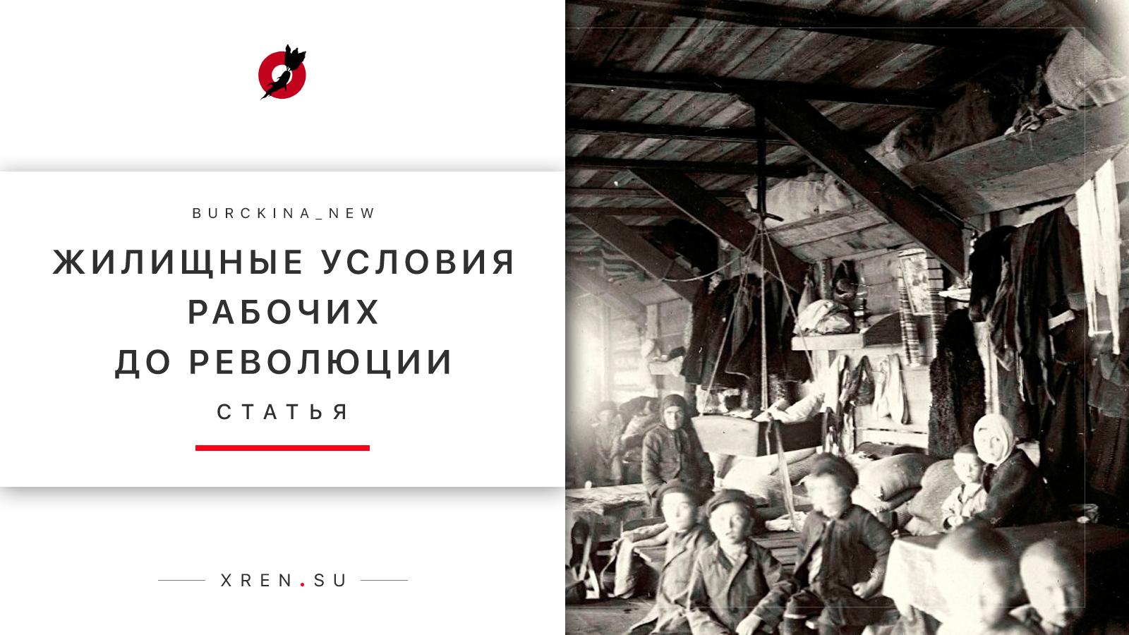 Жилищные условия жизни рабочих до революции