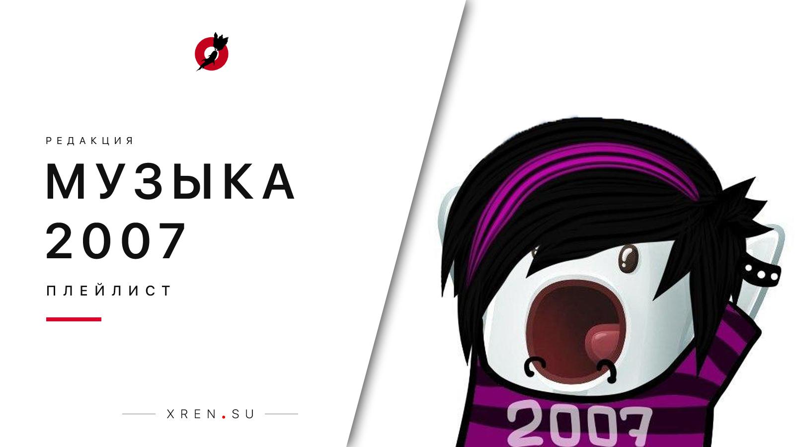 Музыка 2007