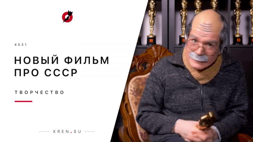 Новый фильм про СССР