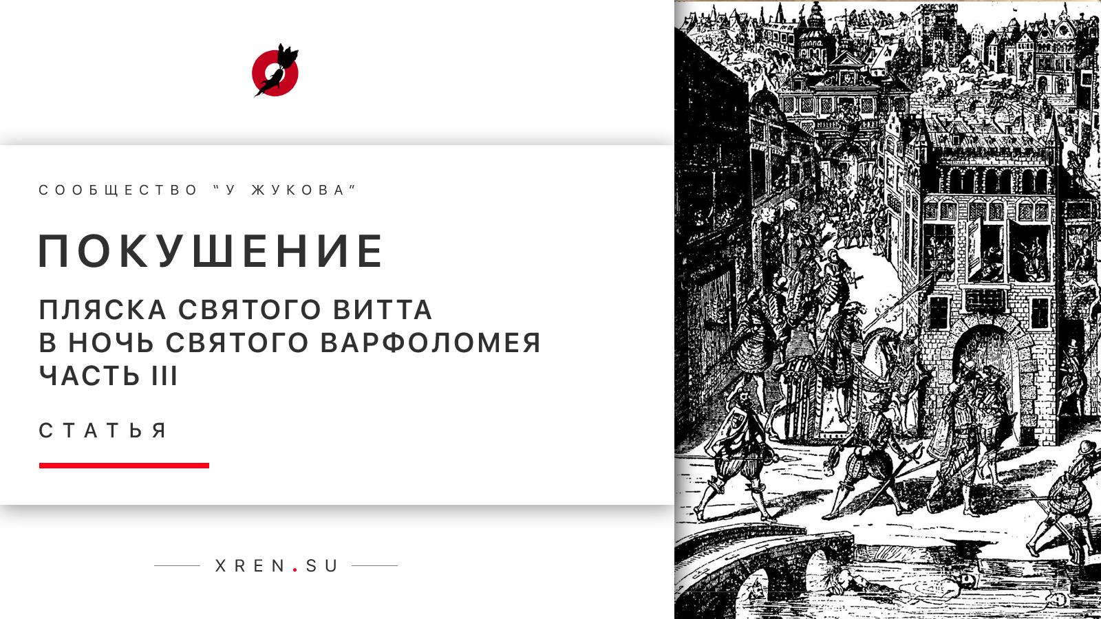 Пляска Святого Витта в ночь святого Варфоломея. Часть 3. Покушение