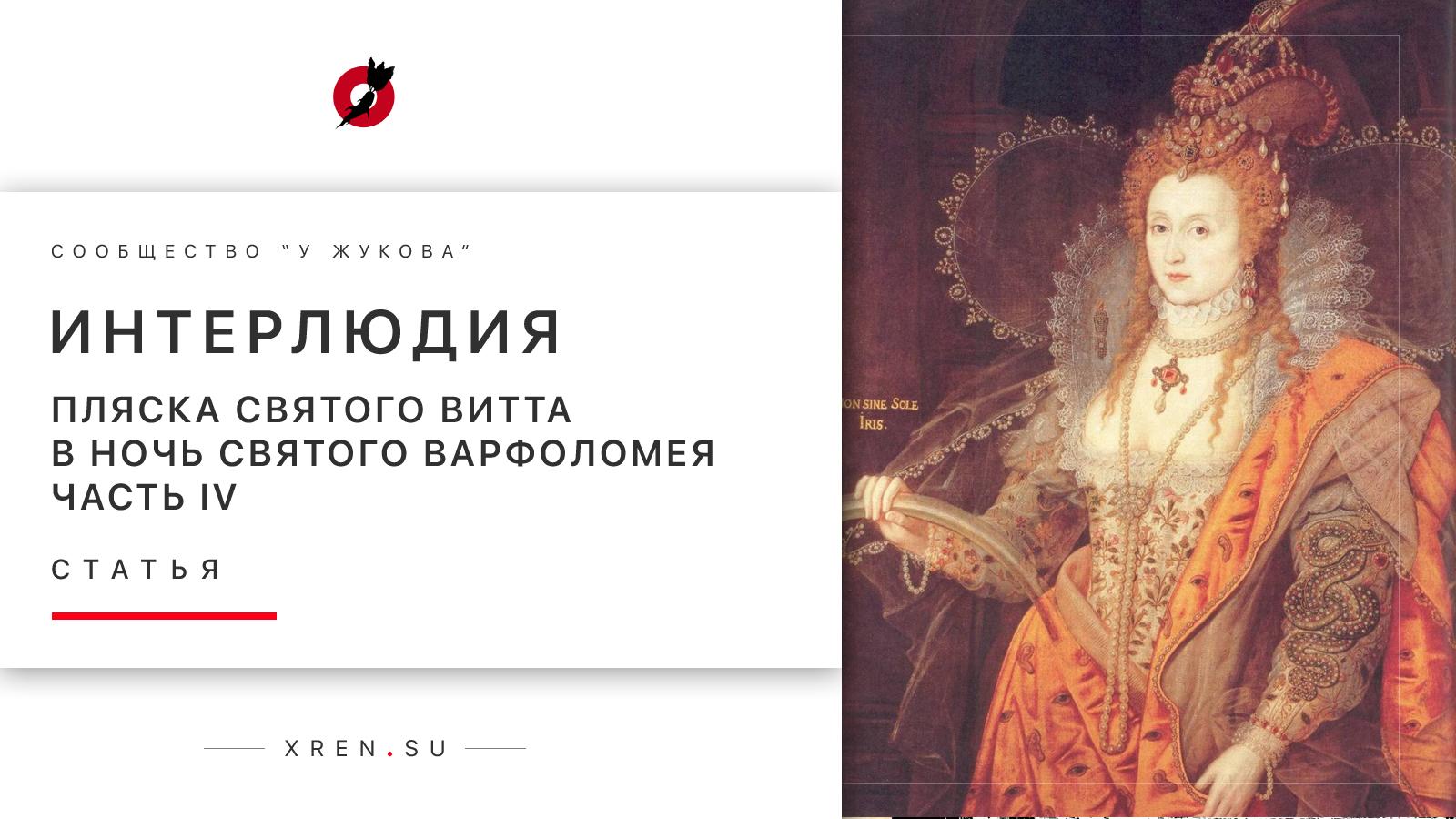 Пляска Святого Витта в ночь святого Варфоломея. Часть 4. Интерлюдия