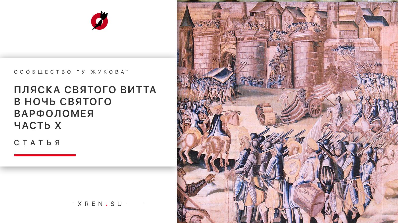 Пляска Святого Витта в ночь святого Варфоломея. Часть 10