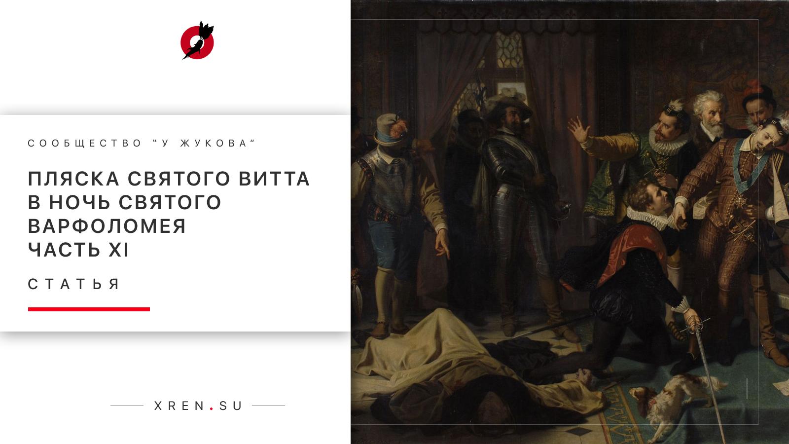 Пляска Святого Витта в ночь святого Варфоломея. Часть 11