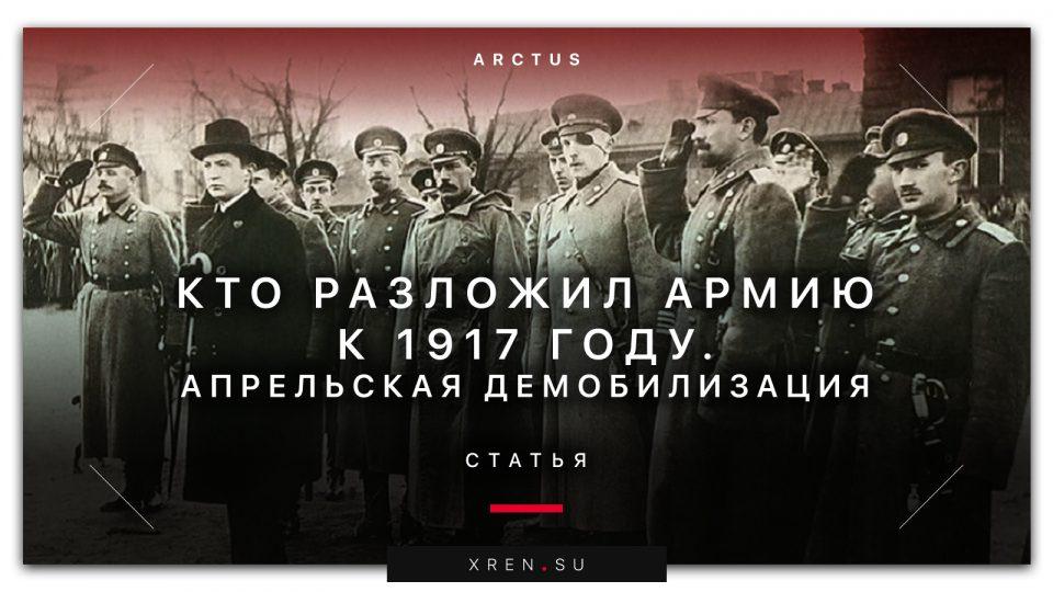 Кто развалил армию в 1917 г. Фактор третий. Апрельская демобилизация армии