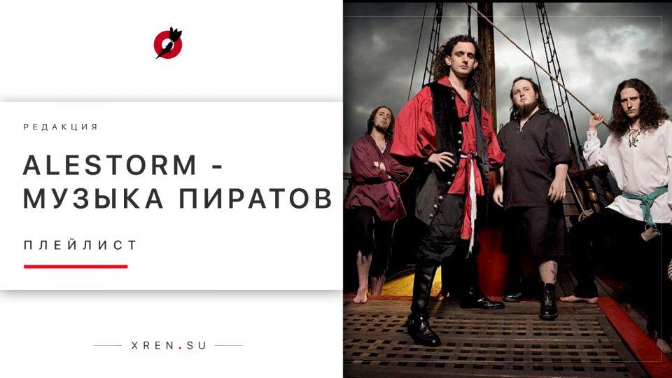 Alestorm — музыка пиратов