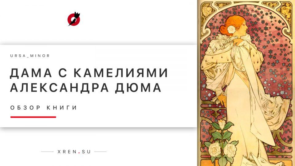 «Дама с камелиями» Александра Дюма
