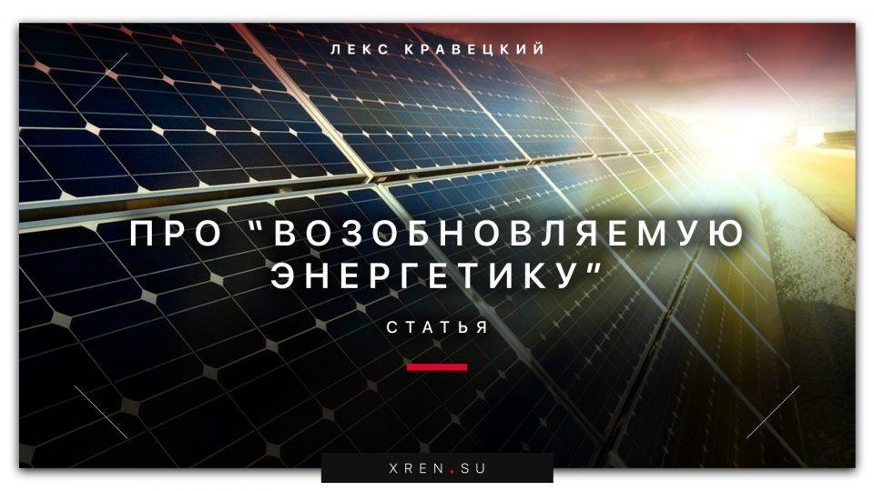 Про «возобновляемую энергетику»