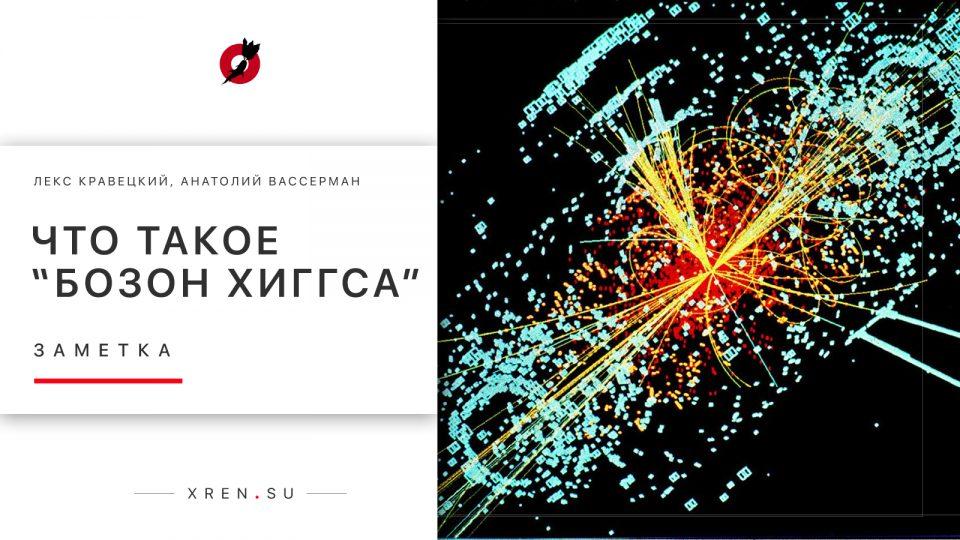 Что такое «Бозон Хиггса»