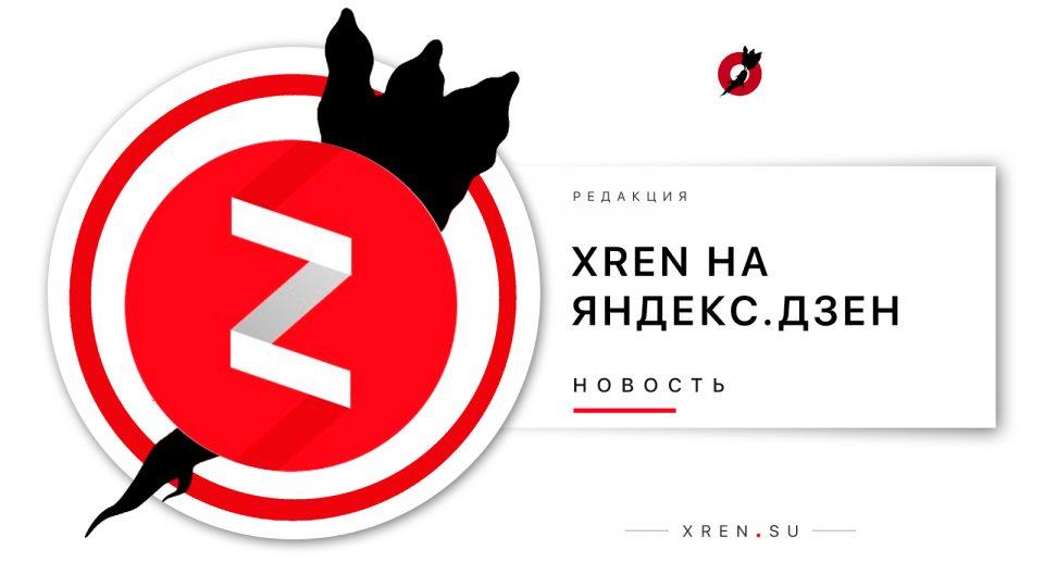 Xren на Яндекс.Дзен
