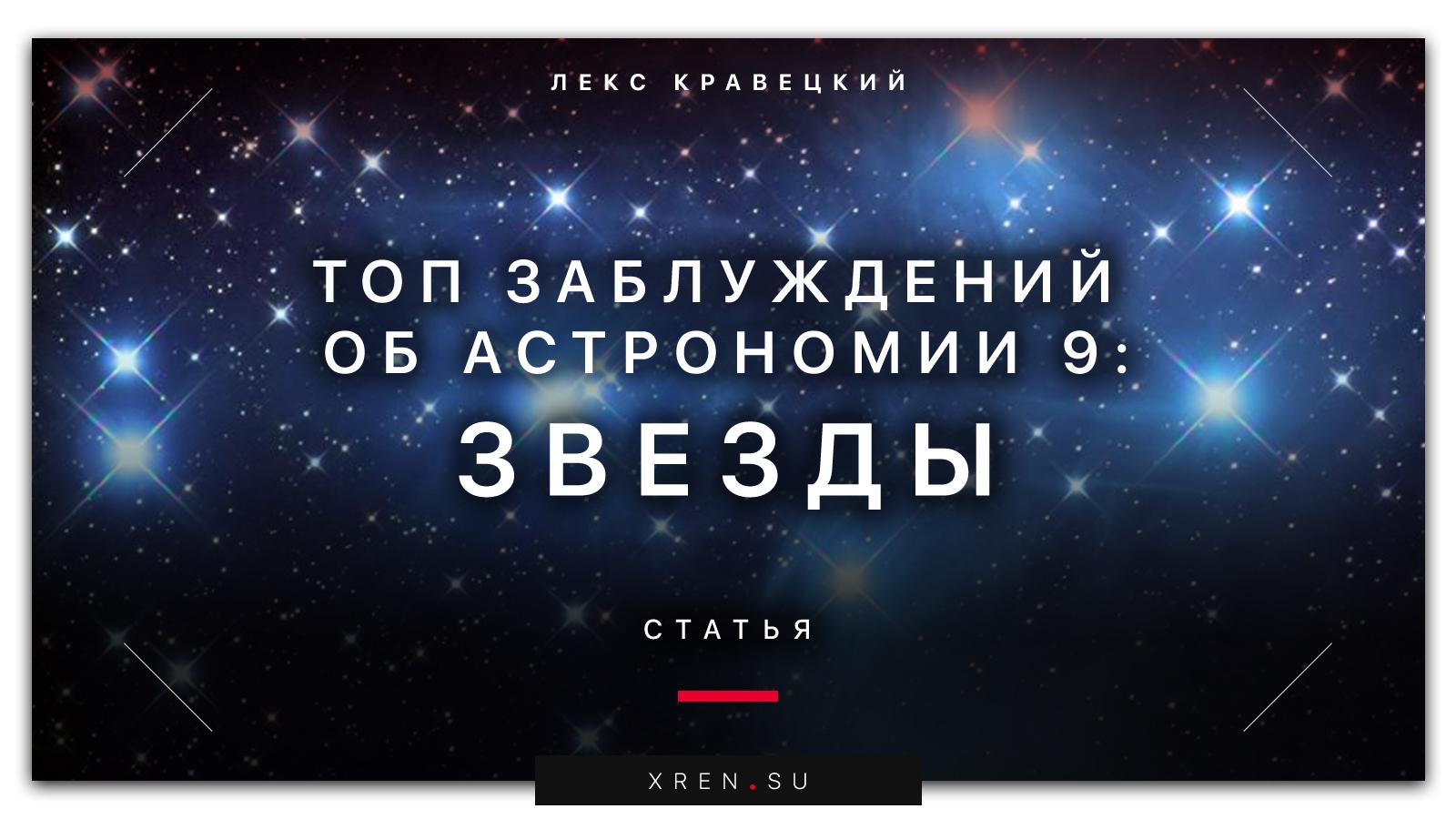 Топ заблуждений об астрономии. 9. На небе мы видим звёзды