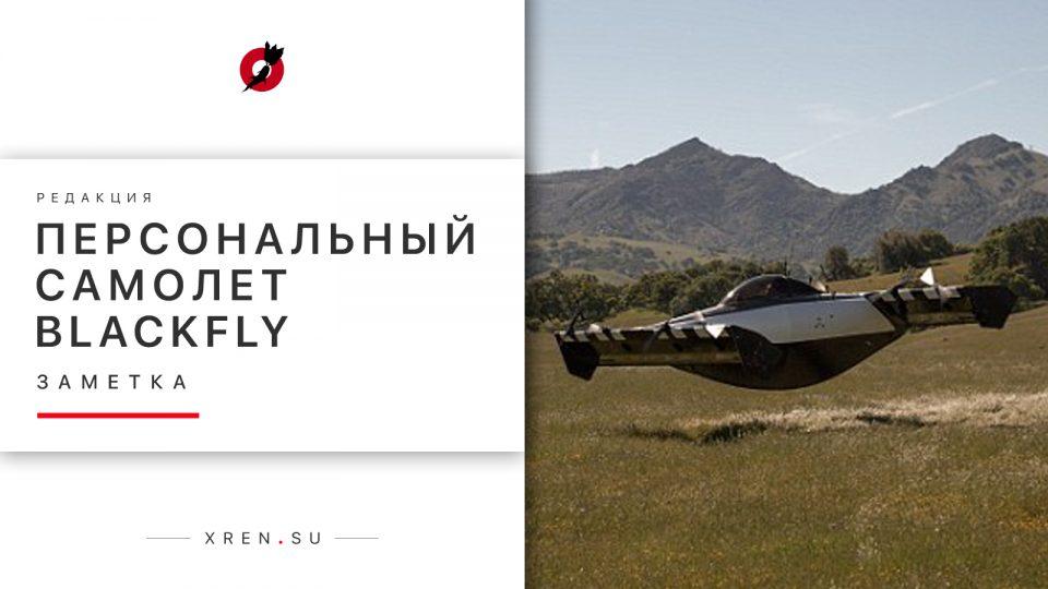 Персональный самолет BlackFly
