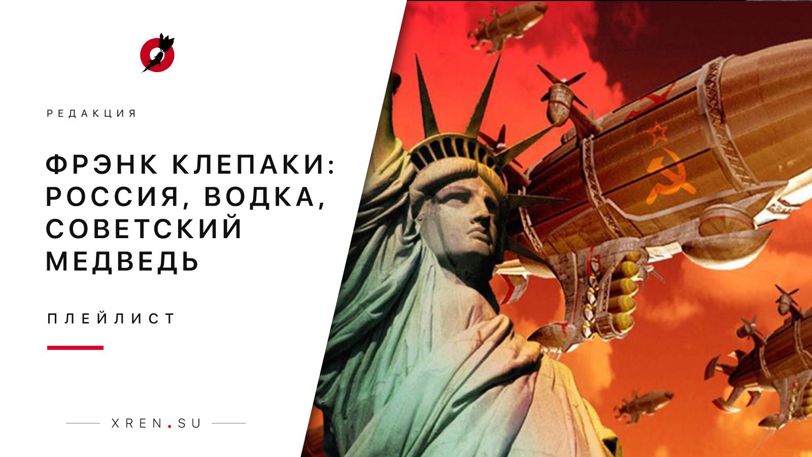 Фрэнк Клепаки: Россия, водка, советский медведь