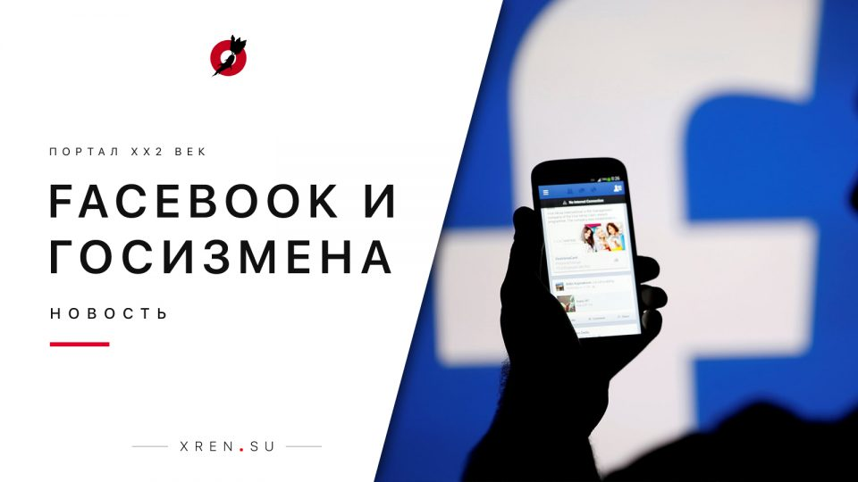 Facebook пометил 65 000 российских пользователей как «заинтересованных в госизмене»