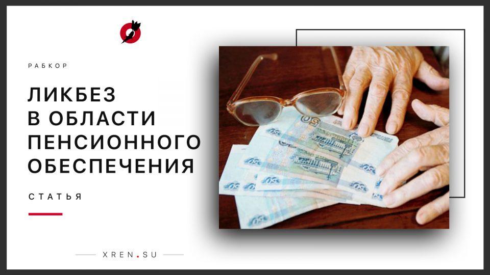 Ликбез в области пенсионного обеспечения