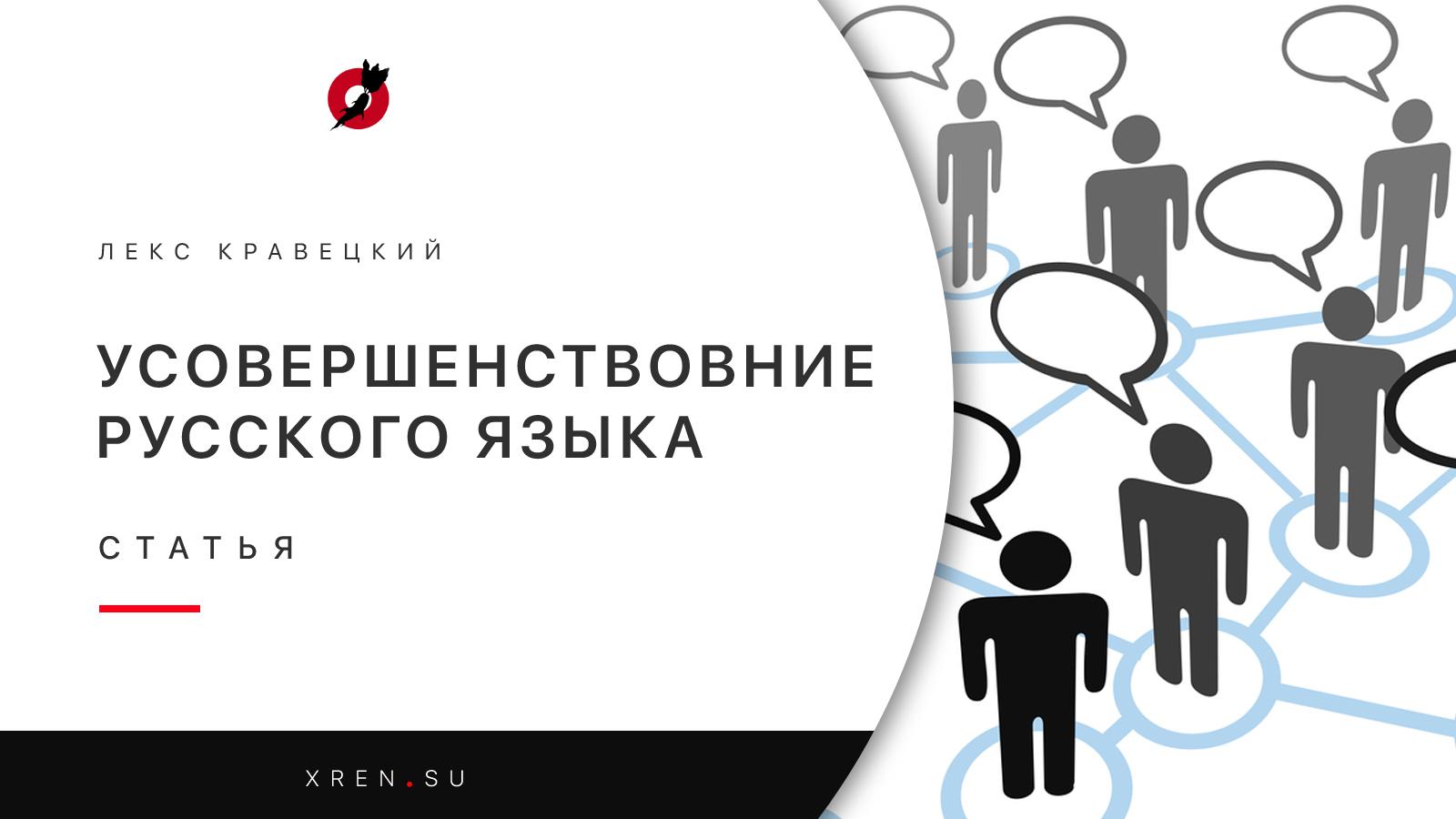 Усовершенствование русского языка