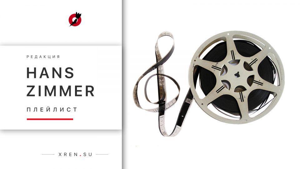 Плейлист: Hanz Zimmer — музыка к твоему любимому фильму
