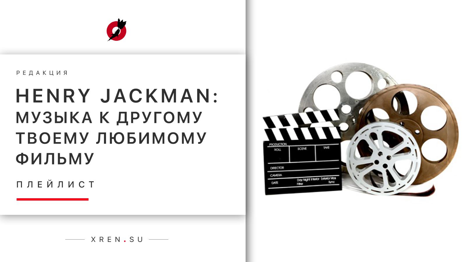 Henry Jackman: музыка к другому твоему любимому фильму.
