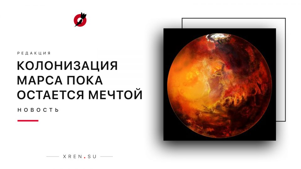 Колонизация Марса пока остается мечтой