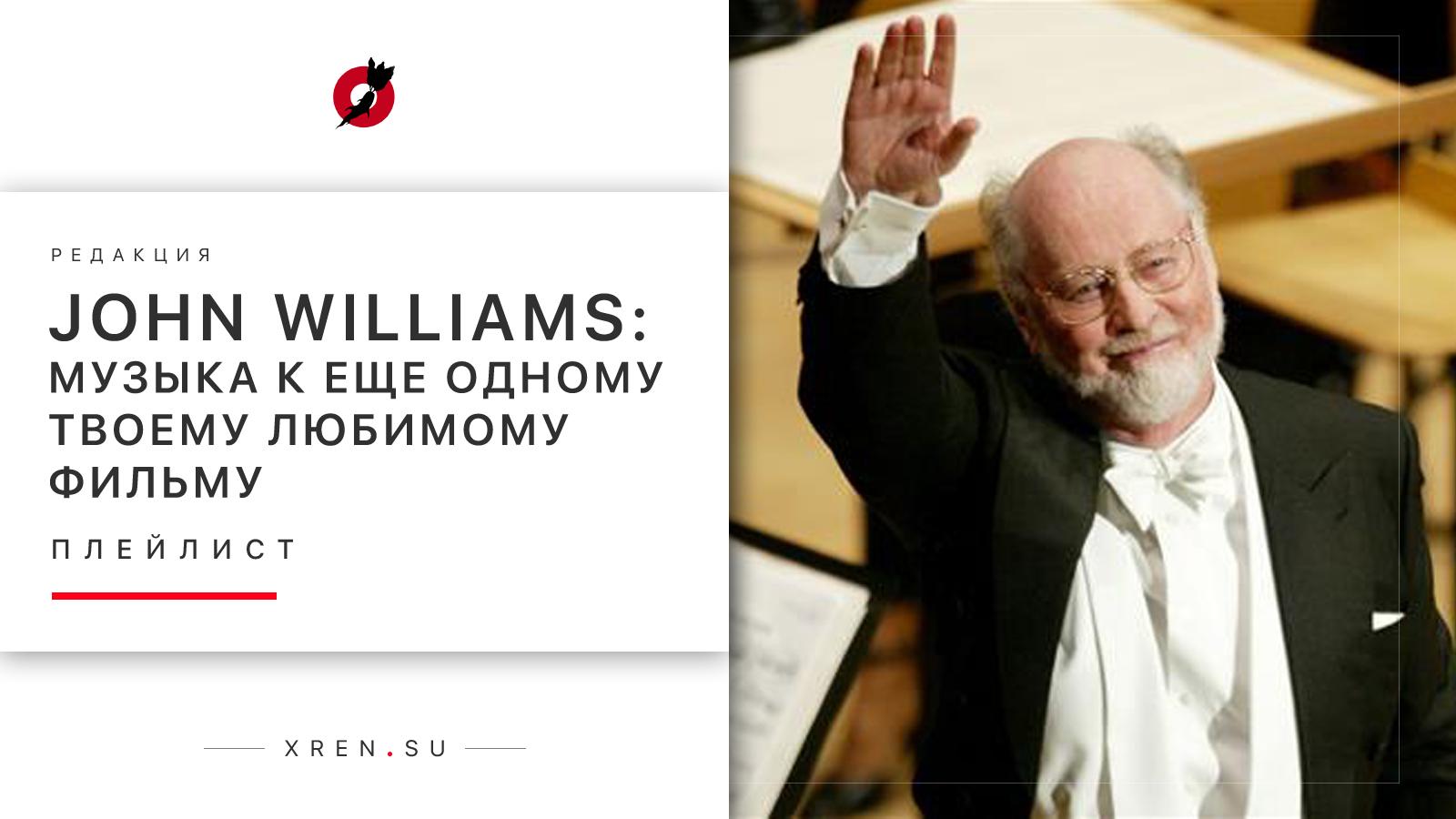 John Williams: музыка к еще одному твоему любимому фильму